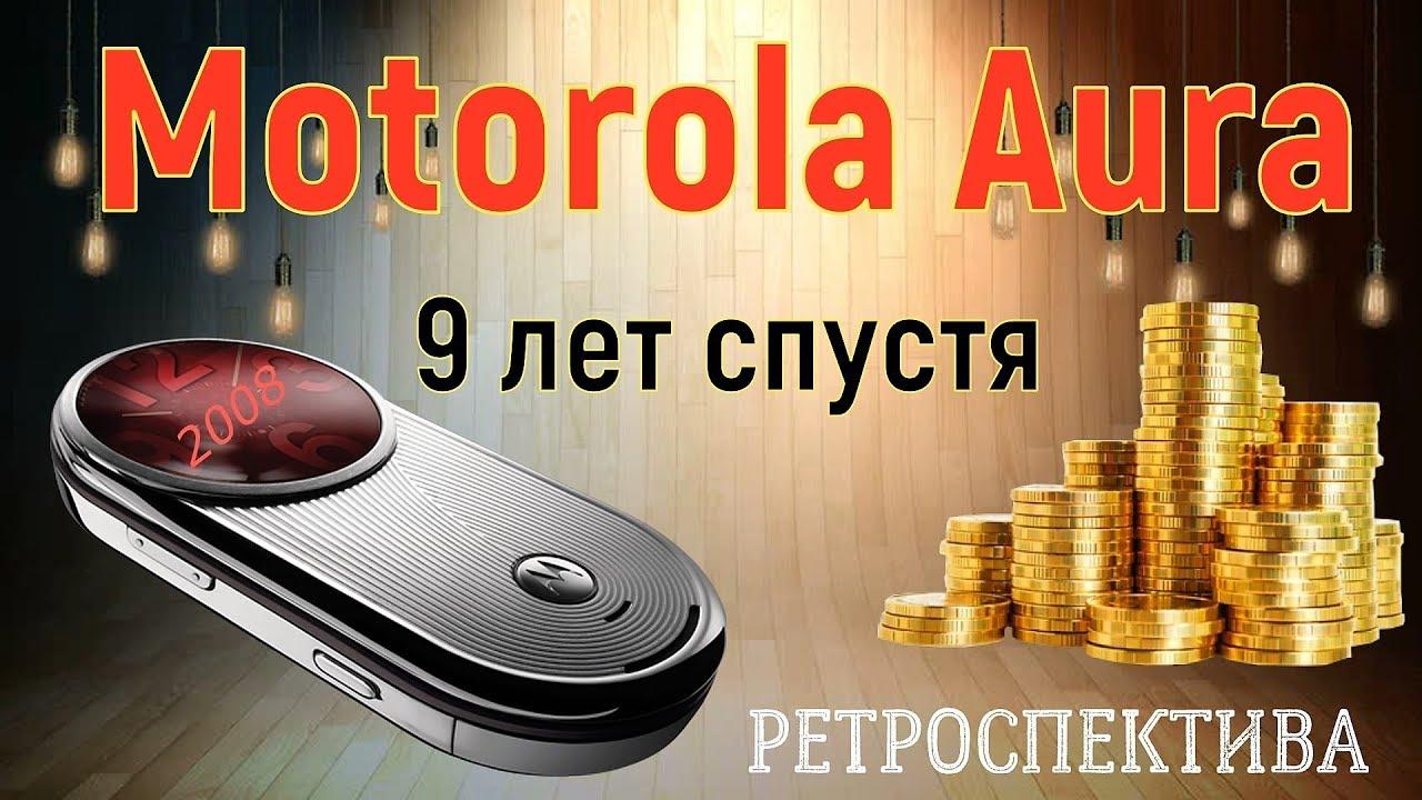 Телефоны motorola e398. Купить сотовые телефоны motorola e398. Низкие цены. Предложения от магазинов и частных лиц.