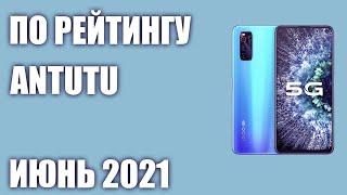ТОП—10. Лучшие смартфоны по рейтингу Antutu. Рейтинг на Май 2021 года!