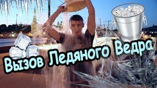 Вызов ледяного ведра в центре Москвы!
