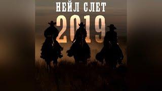 Нейл Слет 2019 на Урале