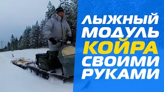 Мотособака КОЙРА 500 с самодельным лыжным модулем отлично едет в очень глубоком снегу!