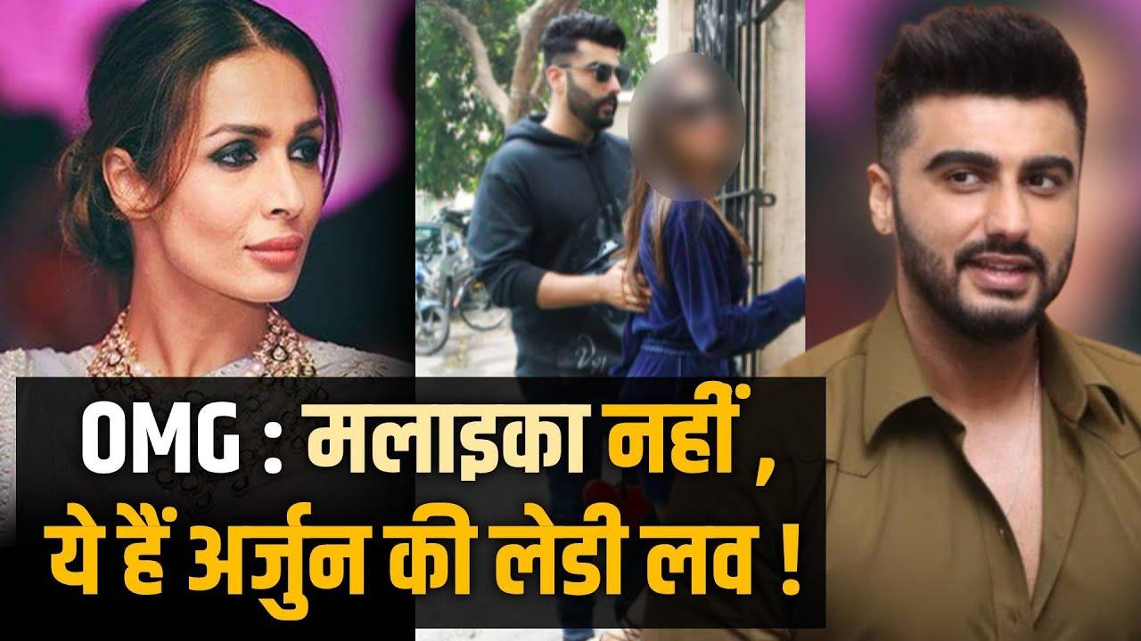 Arjun की जिंदगी में Malaika नहीं, बल्कि कोई और है 'स्पेशल वन' !