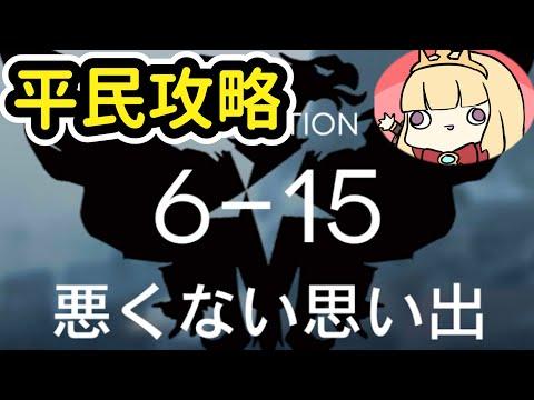 【明日方舟】6-15通關攻略【Arknights卡叔】
