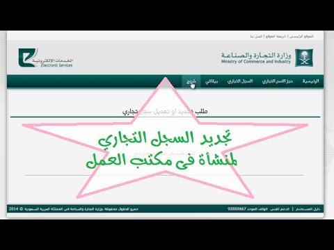 وزارة التجارة والاستثمار تجديد السجل التجاري Youtube