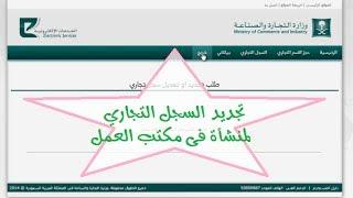 وزارة التجارة والصناعه   تجديد السجل التجاري