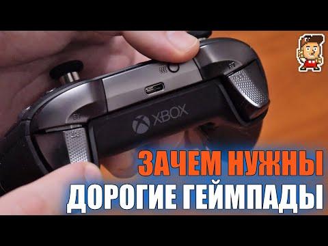 Обзор Xbox Elite