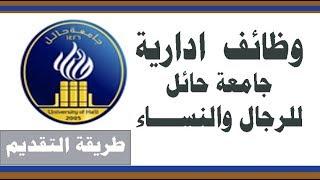 جامعة حائل تعلن 68 وظيفة إدارية للرجال والنساء ( طريقة التقديم )