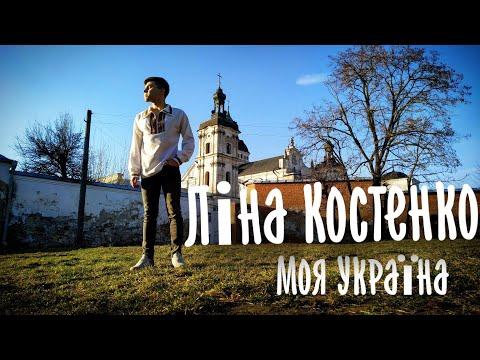 Ліна Костенко! Усе моє,все зветься Україна! Бердичів! Вірші Українською! 2019