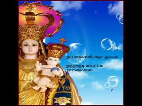 Ave Maria Tamil song: Madha Prarthanai