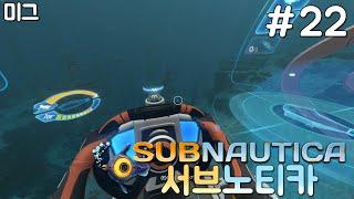 [미그] 심해 생존 게임 '서브노티카(Subna…