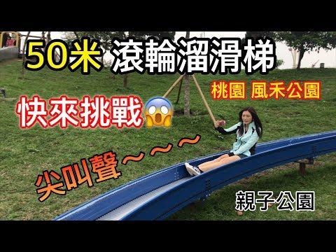 桃園「風禾公園」50米超長滾輪溜滑梯,刺激挑戰!尖叫聲!免費親子公園,大人小孩都愛玩,讓孩子天天都是兒童節!  【 Lächeln 雷訊生活 x 小馬兒趣旅行 】
