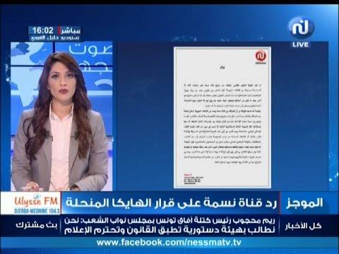موجز أخبار الساعة 16:00 ليوم الجمعة 14/04/2017