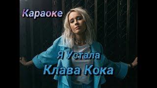 Я Устала/ Клава Кока - Караоке