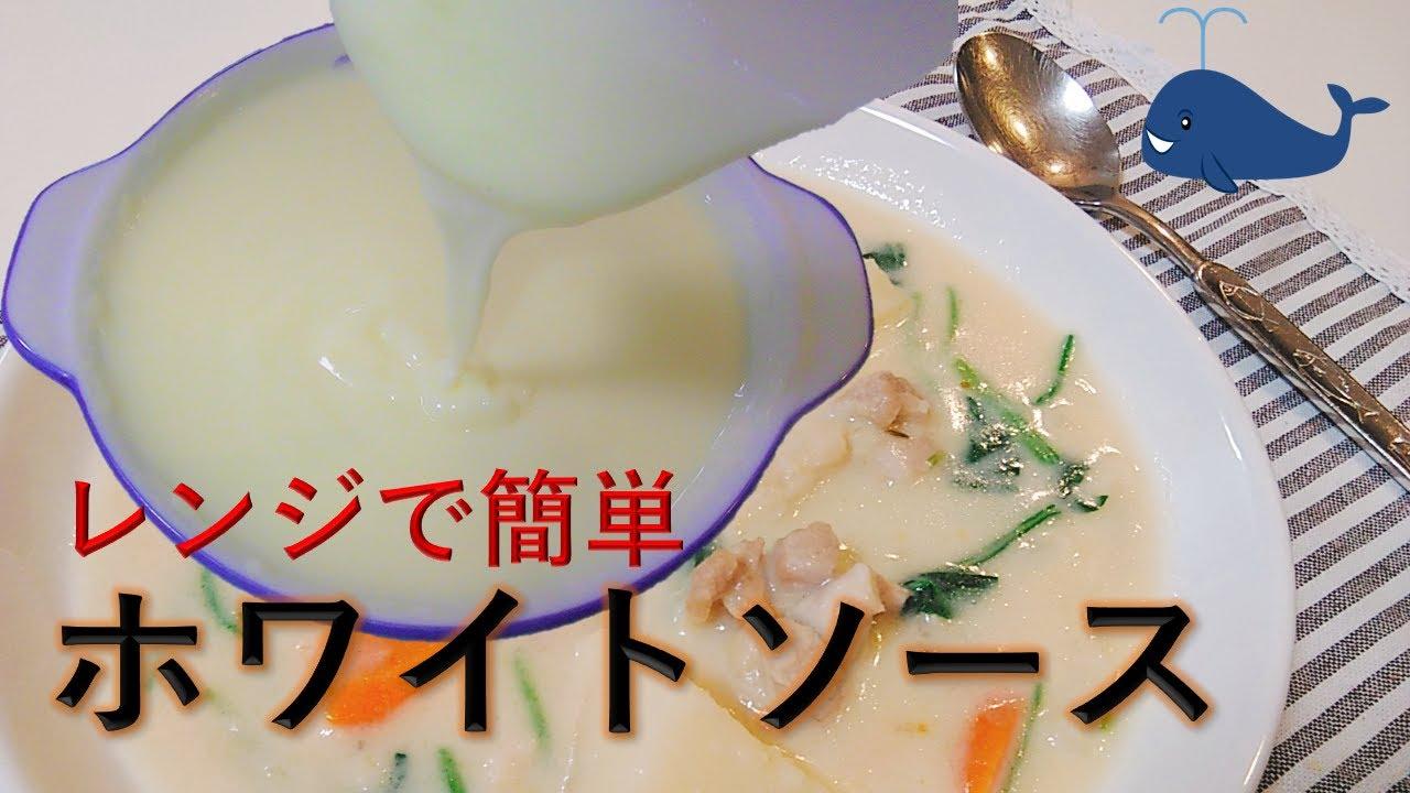 レンジ ホワイト ソース