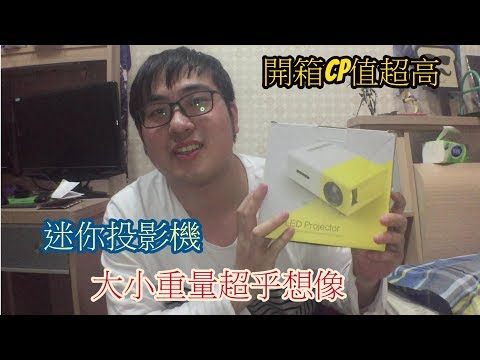 【Meng】超小迷你投影機開箱