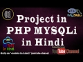 Project in PHP in Hindi (Core PHP - MYSQLi)