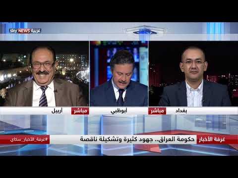 حكومة العراق.. جهود كثيرة وتشكيلة ناقصة  - نشر قبل 9 ساعة