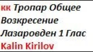 Лазаровден ТРОПАР Църковнославянски език Глас 1 стр 103 Псалтикиен Триод КК Kalin Kirilov