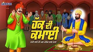 Guru Nanak Dev Ji Teaching - Haq Di Kamaai Sakhi