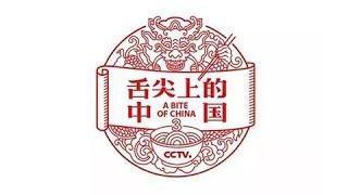 《舌尖上的中国》第三季总宣传片震撼来袭
