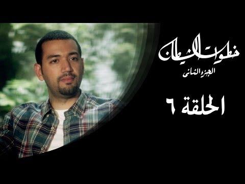 خطوات الشيطان 2 - الحلقة 6 - مع معز مسعود