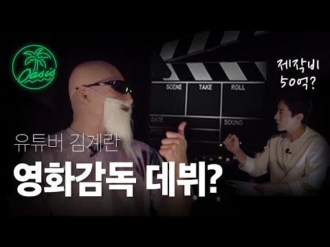 제작비50억(?) 그리고 가짜사나이 뒷 이야기  |  오아시스 김계란 편 Ep.2