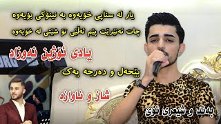 Hama Sha 2021 (Yadi Ozhin Nawzad) Salyad Manasa Xan Track 2
