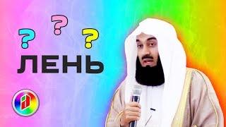 ЧТО ЕСЛИ ЛЕНЬ ВЫПОЛНЯТЬ НАМАЗ ??? | Муфтий Менк | О намазе