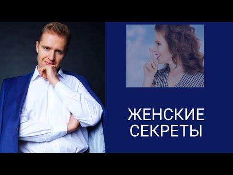 Женские секреты - Как привлечь в свою жизнь настоящего Мужчину (часть 1)