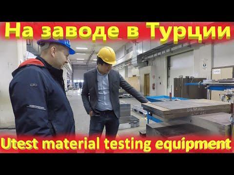 Завод лабораторного оборудования в Турции с с уникальной продукцией!