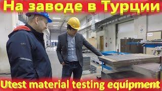 На Заводе по производству лабораторного оборудования для строительной экспертизы