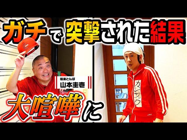 【突撃されました】極楽とんぼ山本さんに突撃されて大喧嘩になりました
