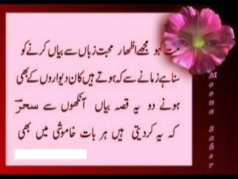 Ek shakhs Ko Chaha Tha Taroon ki Tarh.mpg