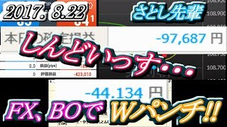 さとし先輩【FX BO】『しんどいっす・・・』BO、FXでWパンチ!!【ニコ生】 thumbnail