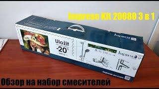Ударный обзор. Набор смесителей Imprese Kit 20080 3 в 1