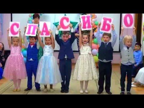 Спасибо за всё детский сад Стихи Выпускной в детском саду Kindergarten 幼稚园 幼稚園 유치원 Ziminvideo