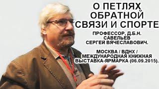 О петлях обратной связи и спорте. Савельев С.В. ММКВЯ-2015.