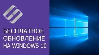 видео Windows 10: как исправить проблему с медленной загрузкой после бесплатного обновления