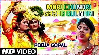Mori Chunari Gazab Gulnari I Holi Geet I HD I POOJA GOPAL I Bhakti Holi