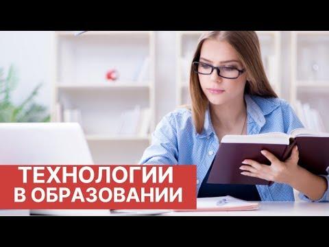 Онлайн-образование в России. Дистанционное обучение, online-курсы и тренинги.