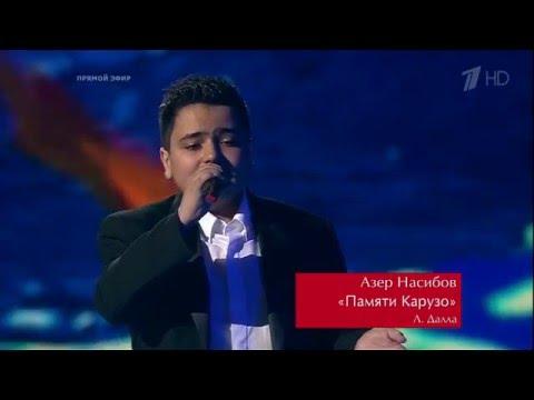 Азер Насибов. 'Caruso'