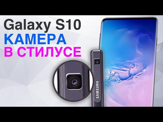 Samsung Galaxy S10 камера в S Pen ! Камера в iPhone XS и XS Max трескаются и другие новости!