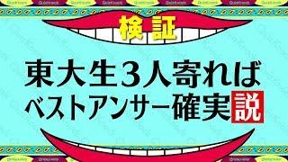 【検証】東大生が3人集まればヤフー知恵袋でベストアンサー確実説