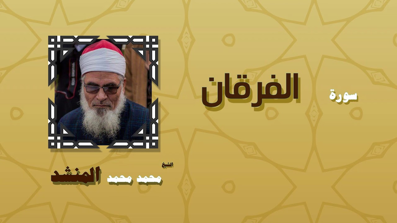 القران الكريم بصوت الشيخ محمد محمد المنشد | سورة الفرقان
