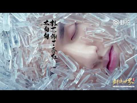 Sword Like A Dream MV- Kris Wu Yi Fan