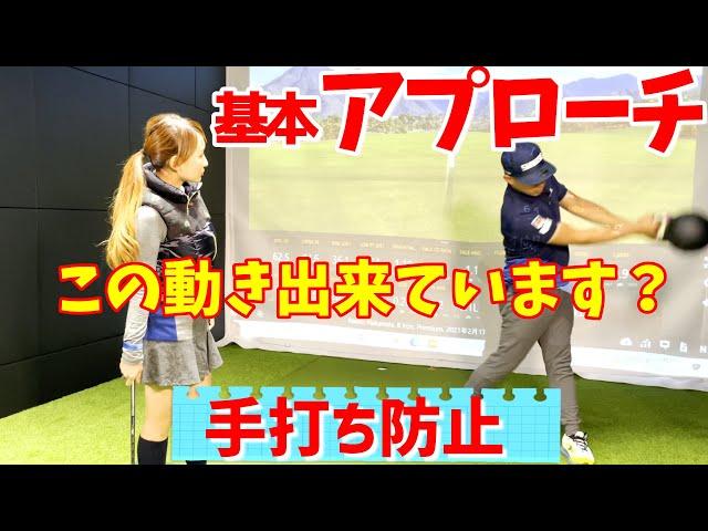 【ゴルフレッスン】打つから振るへ!打ったらミスる!?アプローチの基本!