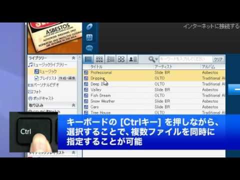 ソニー「x,アプリ」 音楽CDの作成手順