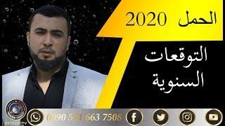 التوقعات السنوية 2020 برج الحمل عبدالله الحلبي