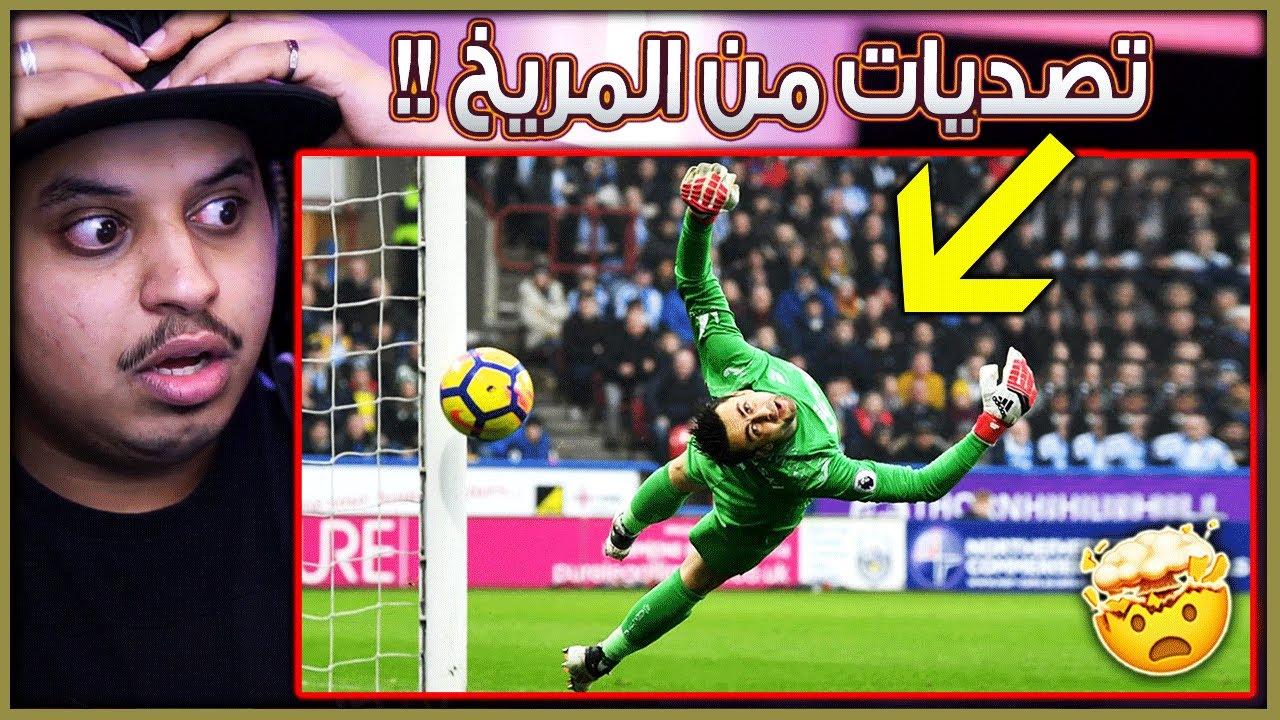 Photo of ردة فعل 🔴 أقوى 60 تصدي في عالم كرة القدم 2019 🔥💪 ( جدران بشرية!! 😰 ) – الرياضة