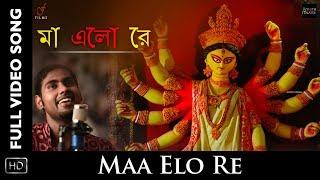 Maa Elo Re | Durga Puja Special | Full Video song | Souvik Dutta | Avik Sarkar | Chayan | Deb